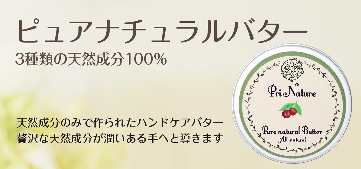 ピュアナチュラルバター