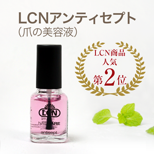LCNアンティセプト(爪の美容液)