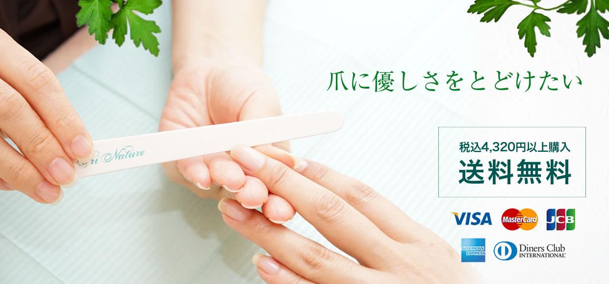 自爪を愛するナチュラル化粧品