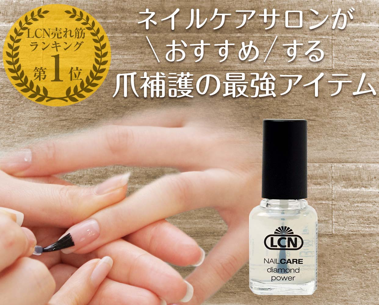 爪保護のダイヤモンドパワー