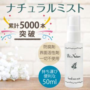 天然化粧水