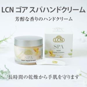 LCN ゴア スパハンドクリーム