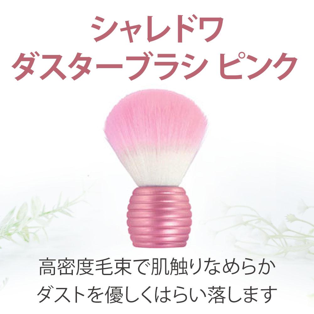 ダスターブラシ ピンク