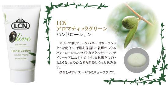 LCNハンドクリーム