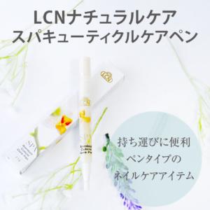 LCNキューティクルケアペン